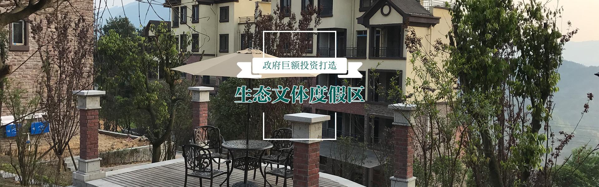 重庆避暑房