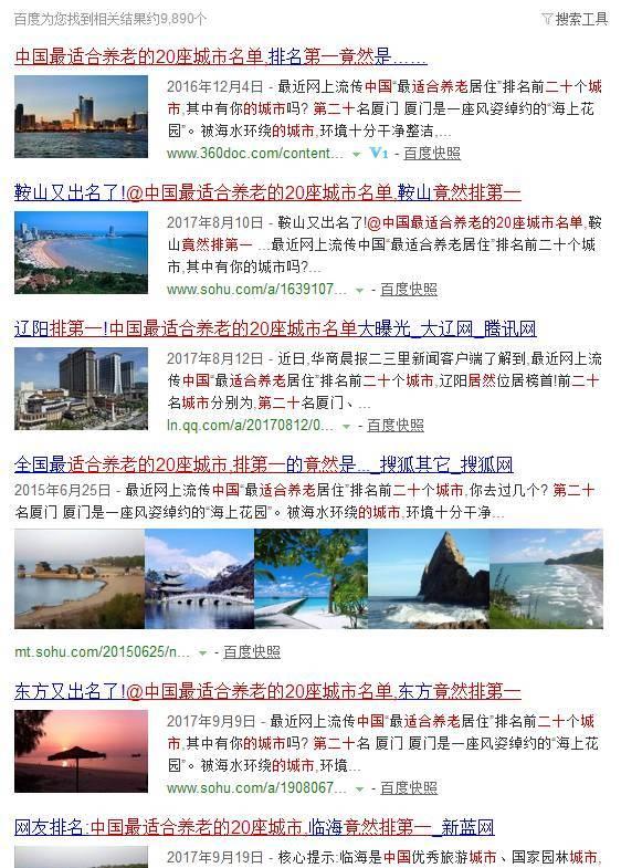 贵州避暑房